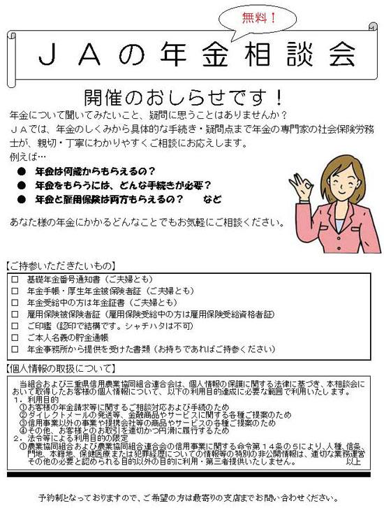 年金相談会持ち物4-3