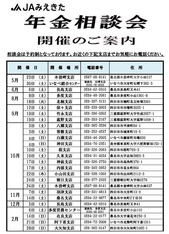 チラシ年金相談会4-3