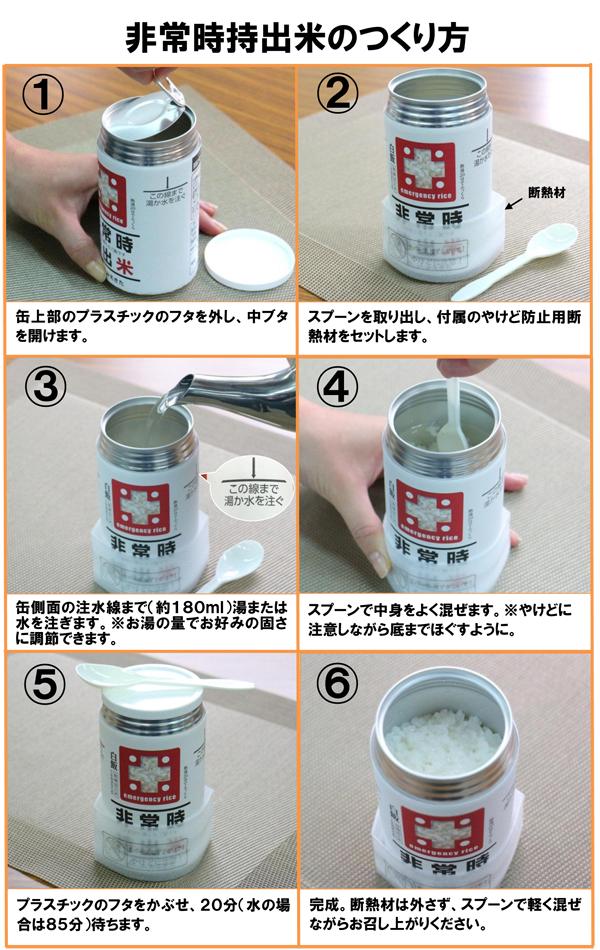 米缶作り方2