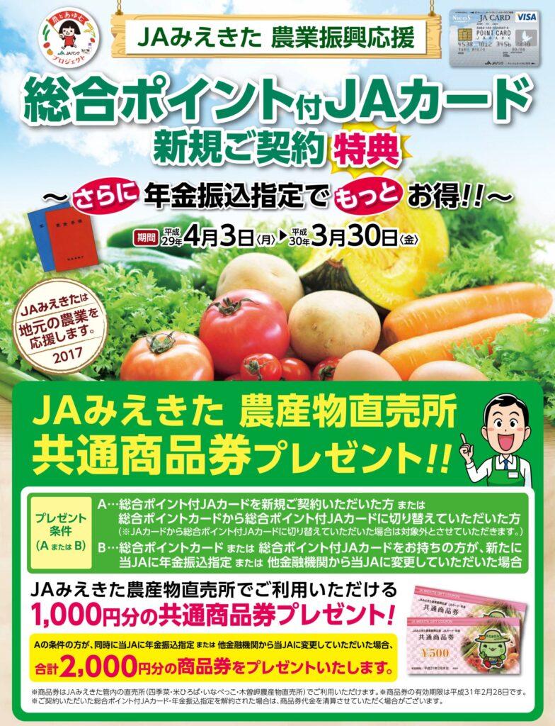 トリ2総合ポイント付JAカードチラシ(新)-1