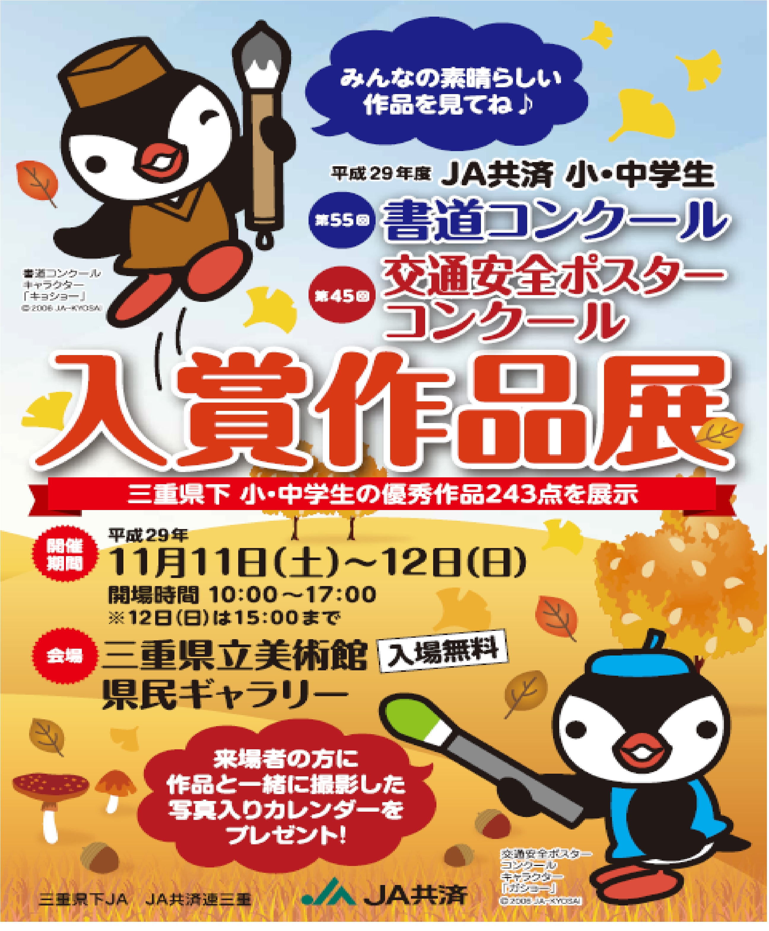 27.09.01 JA共済書道・交通安全ポスターコンクール入賞作品