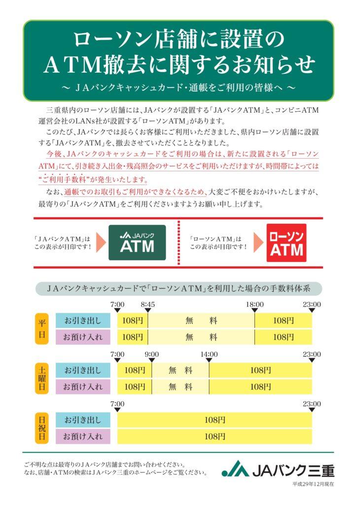 ローソン店舗ATM撤去
