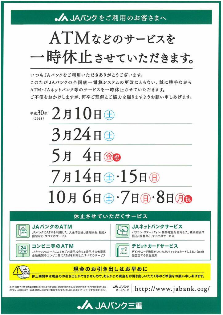 KM_C558-20171106145602