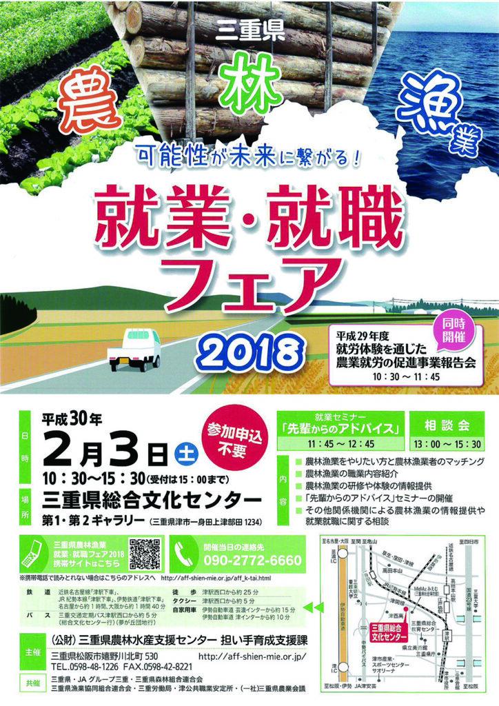 2018.2.3三重県農林漁業就業・就職フェア