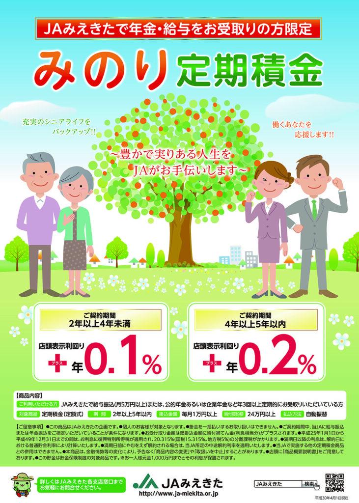 2_miekita_minori18_A1