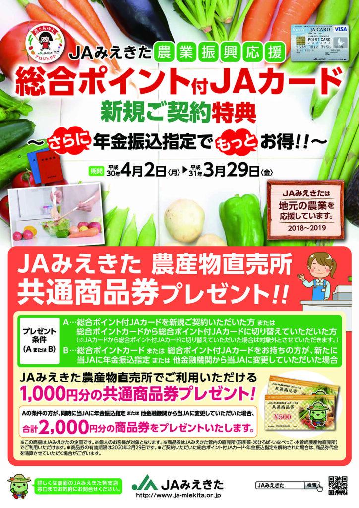 総合ポインカト付JAカード金融融推進課)-2 (1)-1
