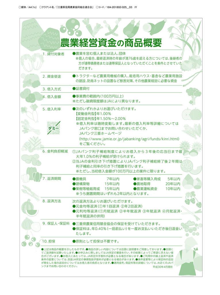 農業経営資金A4ura DIC388-02