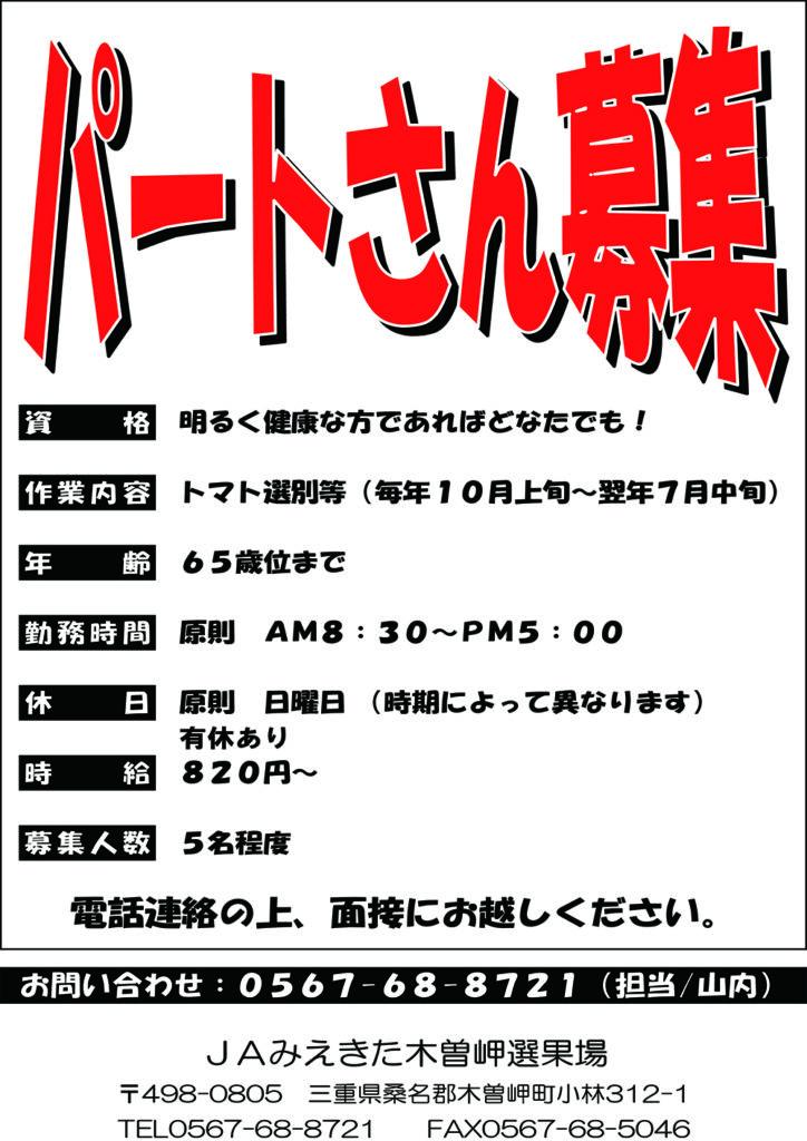 2018.05.22木曽岬選果場パート募集チラシ