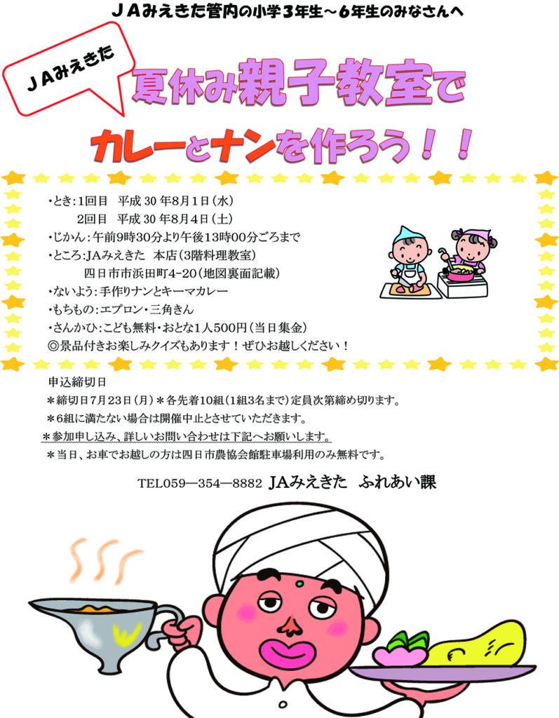 親子料理教室-1
