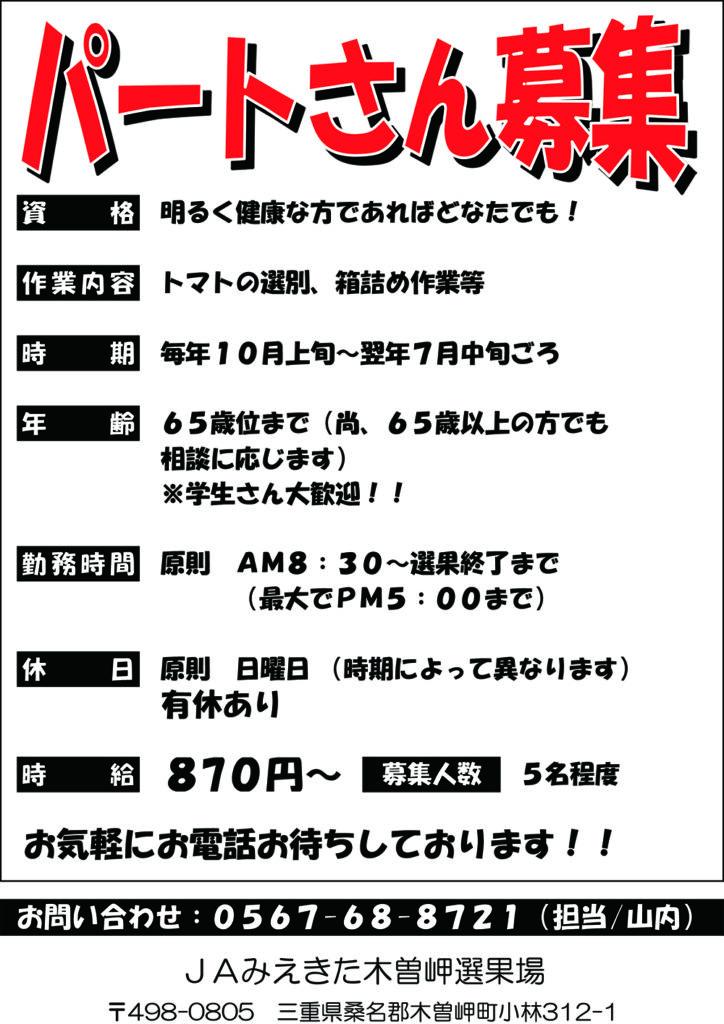 新ver.選果場パート募集チラシ(HP掲載)