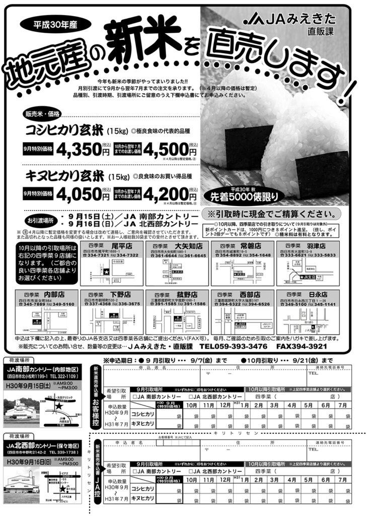 新米チラシ-B4直販課29-8-out
