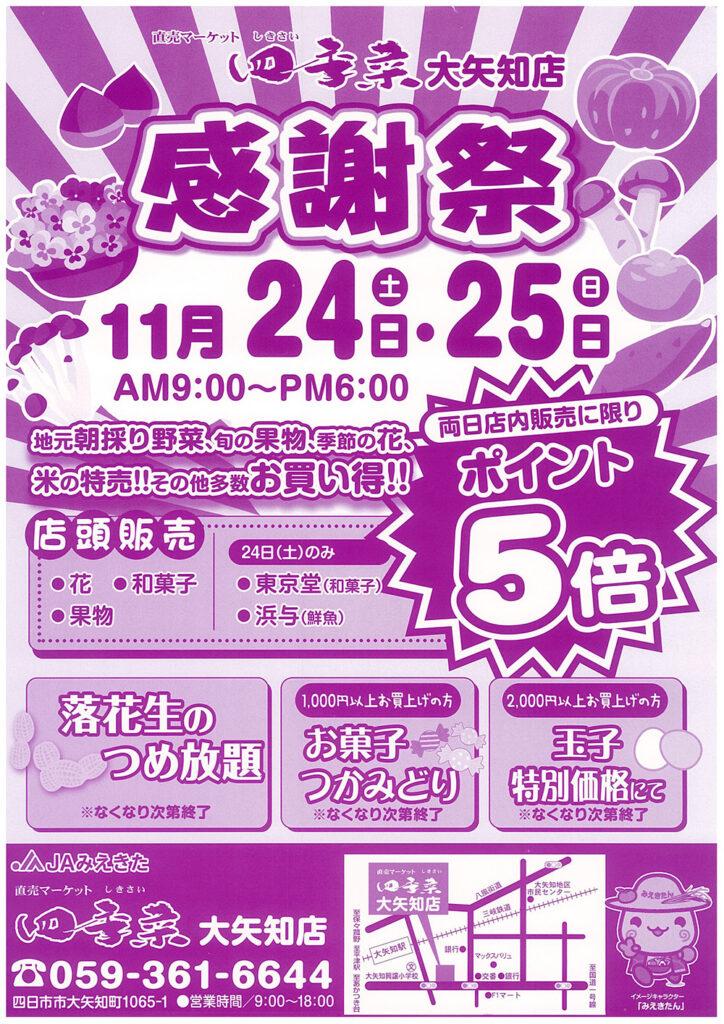 1124、25四季菜大矢知店チラシサンプル-1