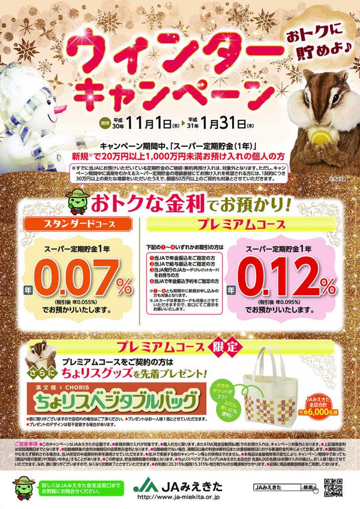 3_miekita_winter18_A1_ol