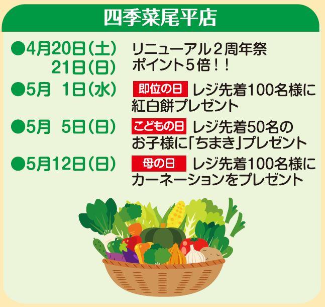 四季菜 尾平店