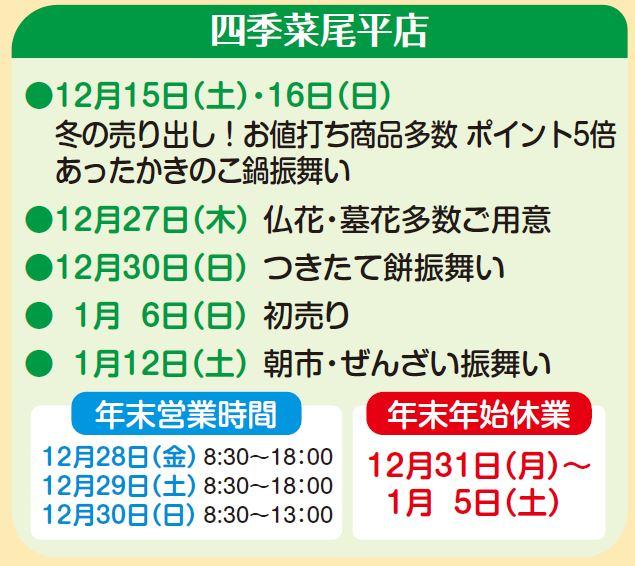 四季菜尾平店12月
