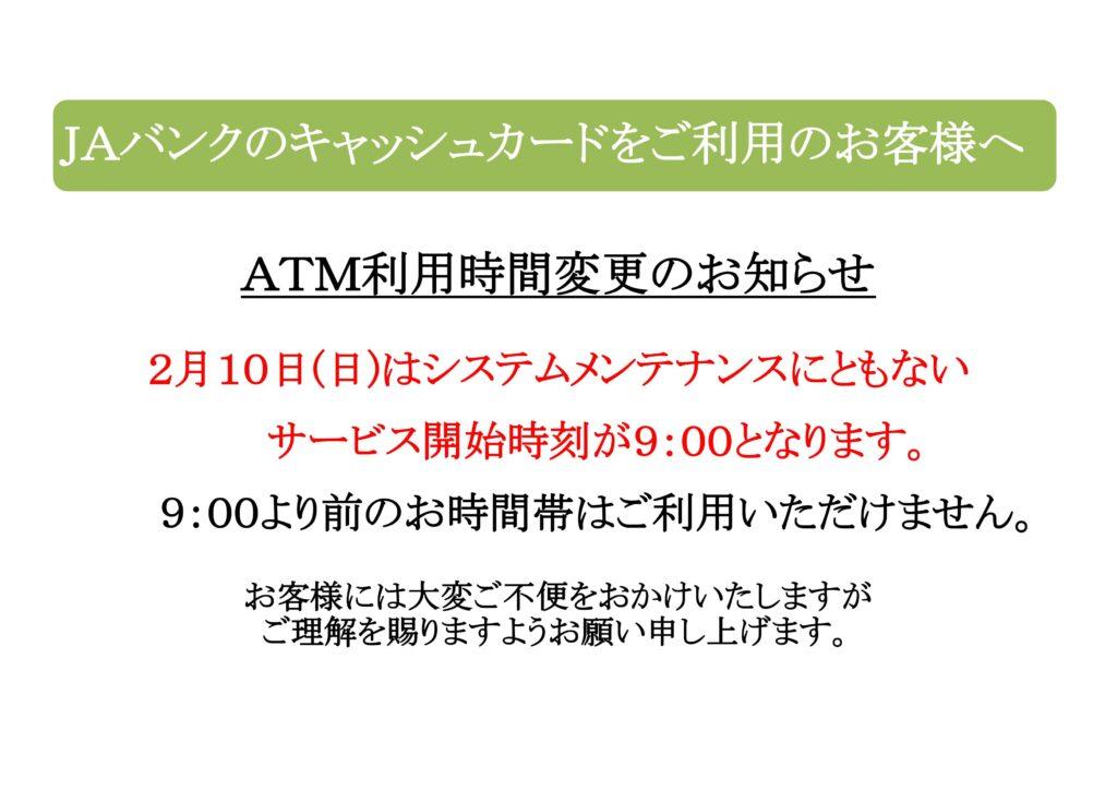 18.12.28平成31年2月10日(日)ATM稼働時間の変更について