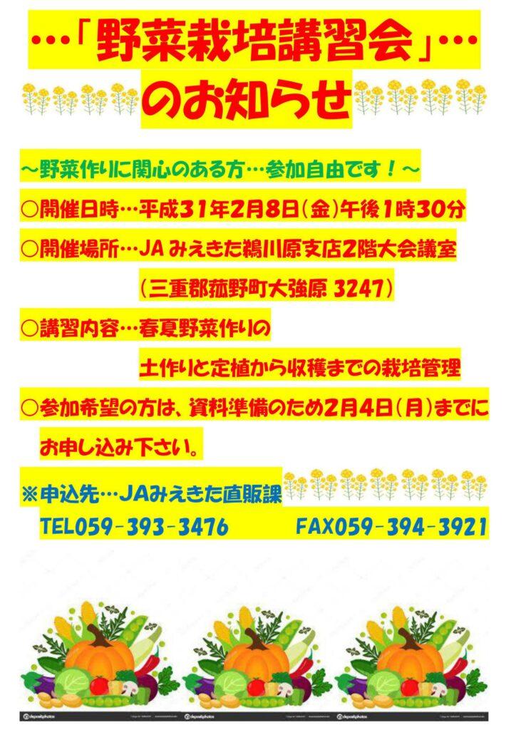 2019.2.8野菜栽培講習会…
