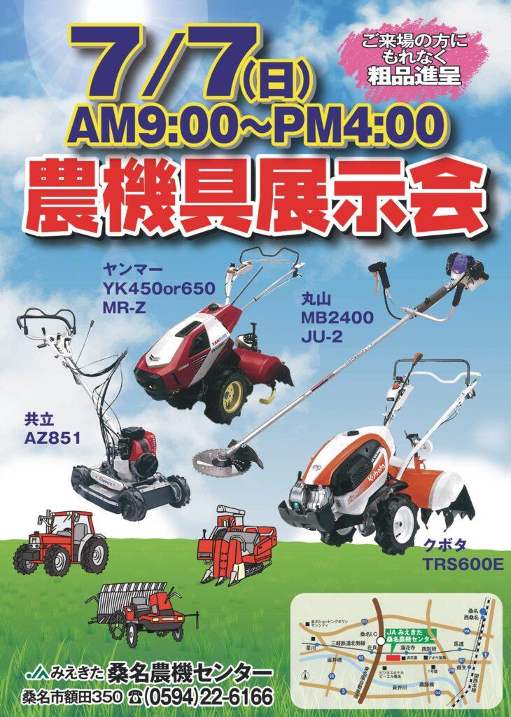 桑名 農機具展示会