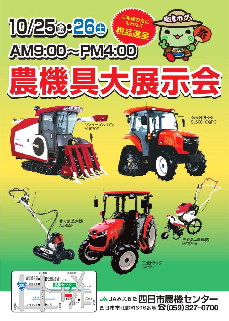 農機具大展示会
