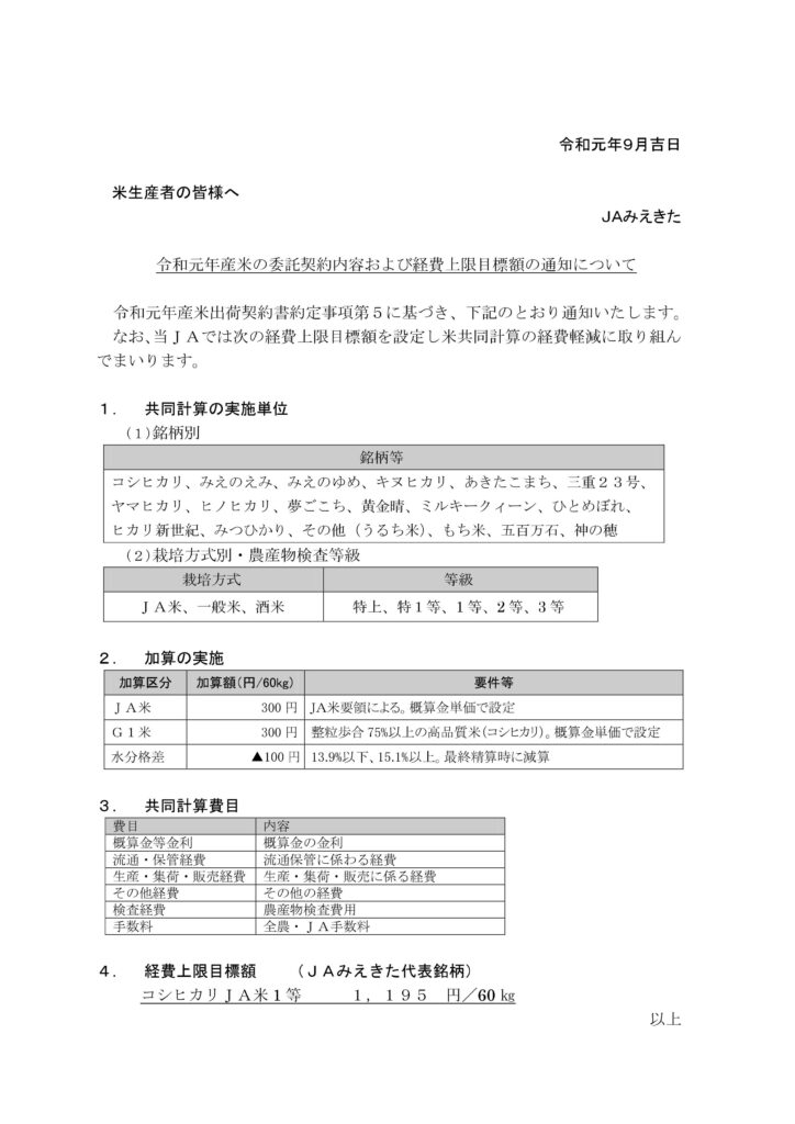 令和元年産米の委託契約内容および経費上限目標額の通知について