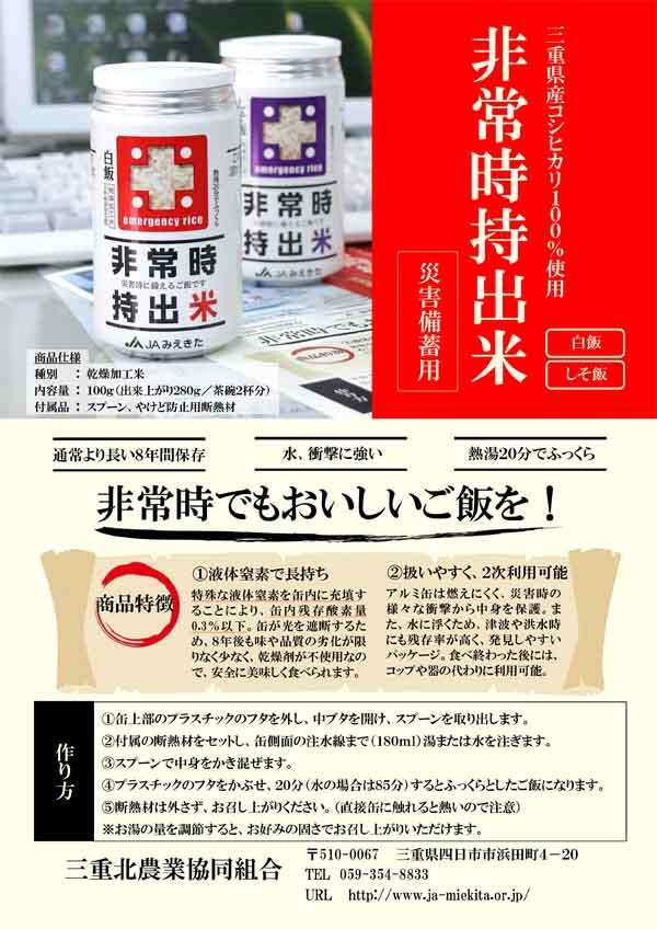 HP災害備蓄米チラシ