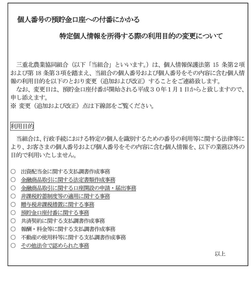 【利用目的の変更について】 - コピー