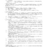 0.注記表(第8回)(外部出資修正)のサムネイル