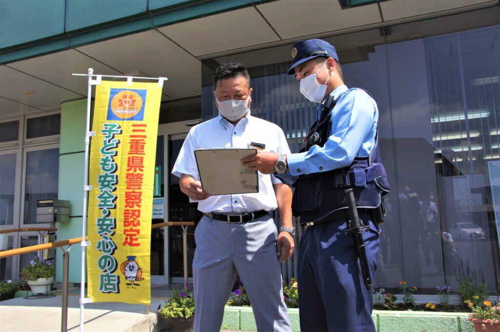 全支店で子どもを守ろう! 三重県警察認定「子ども安全・安心の店 ...