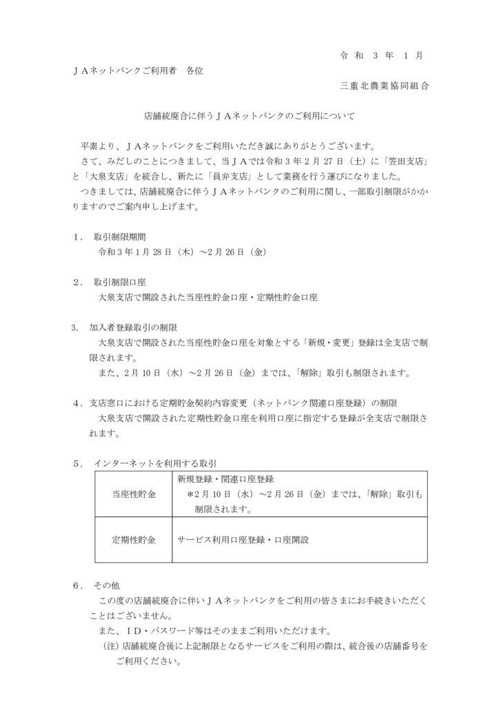 ネットバンク 顧客向け案内文書のサムネイル