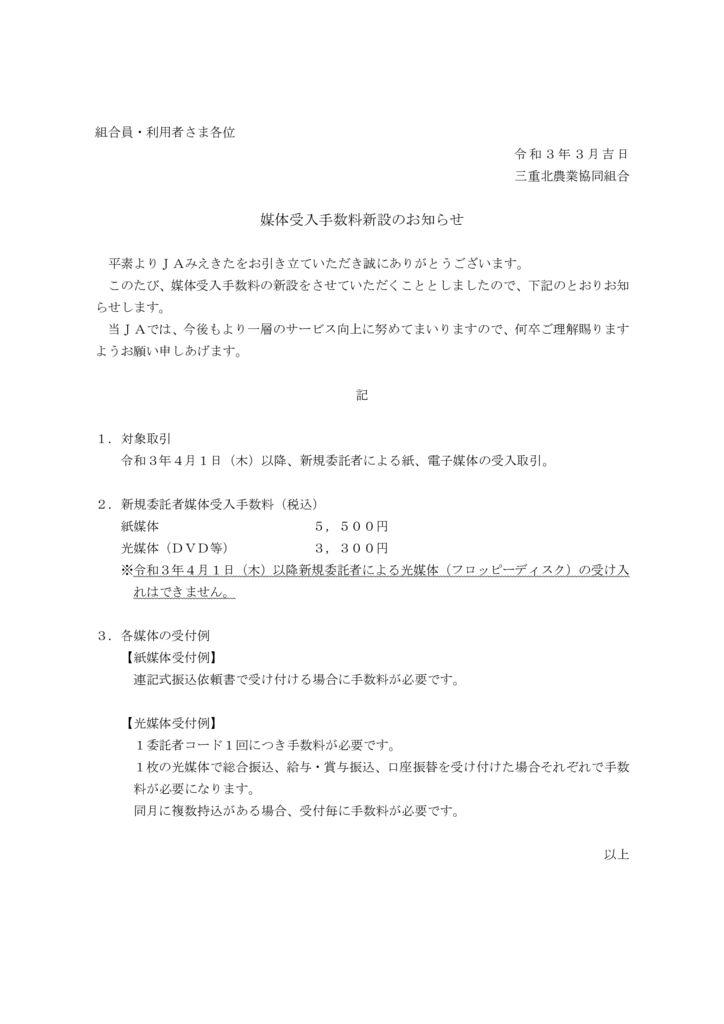 媒体受入手数料の新設と徴収方法について(21.04.01)のサムネイル