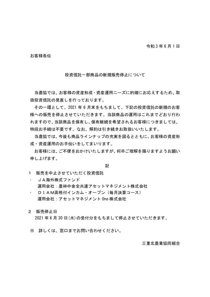 21.05.25JAバンクセレクトファンドから除外した商品の対応について(添付資料1-1)顧客周知用チラシ (1)のサムネイル